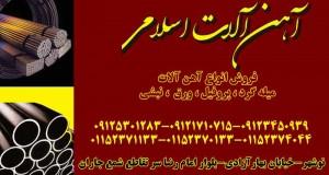 آهن آلات اسلامی در نوشهر