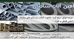 آهن آلات سامان در لاهیجان