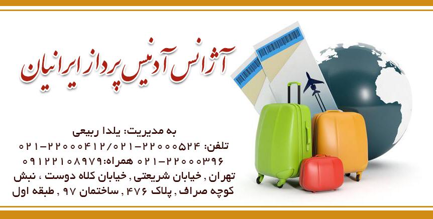 آژانس آدنیس پرواز ایرانیان در تهران