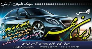 آژانس ایران مهر
