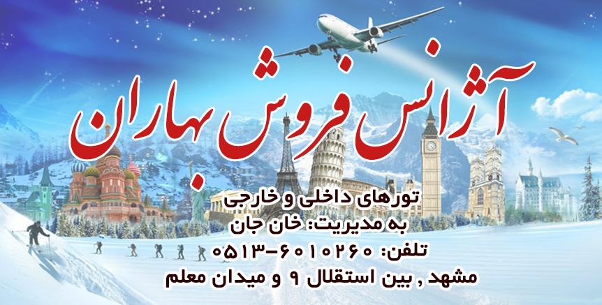 آژانس فروش بهاران در مشهد