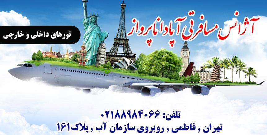 آژانس مسافرتی آپادانا پرواز در تهران