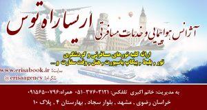 آژانس هواپیمایی و خدمات مسافرتی اریسا راه توس در مشهد