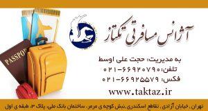 آژانس مسافرتی تکتاز در تهران