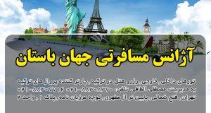 آژانس مسافرتی جهان باستان در تهران