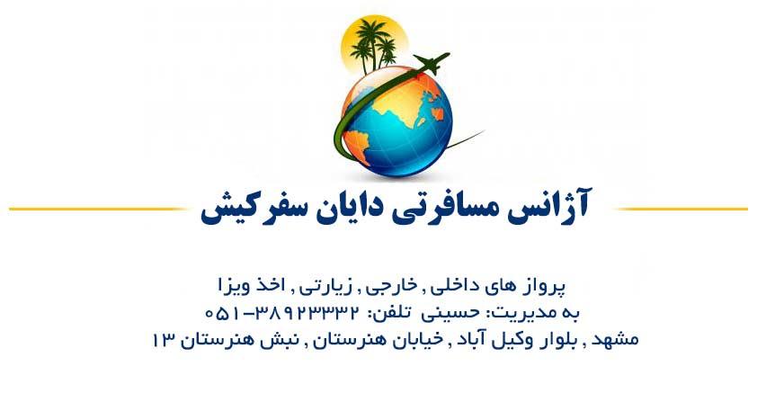 آژانس مسافرتی دایان سفرکیش در مشهد