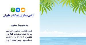 آژانس مسافرتی دیباگشت خاوران در مشهد