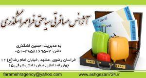 آژانس مسافرتی سیاحتی فرامهراشگذری در مشهد