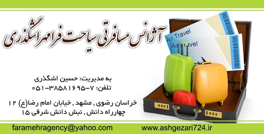 شرکت خدمات مسافرت هوایی سیاحت فرامهراشگذری در مشهد