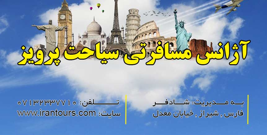 آژانس مسافرتی سیاحت پرویز در شیراز