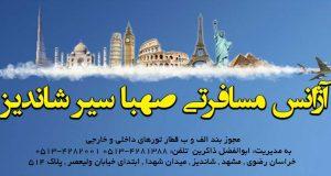 آژانس مسافرتی صهبا سیر شاندیز در مشهد