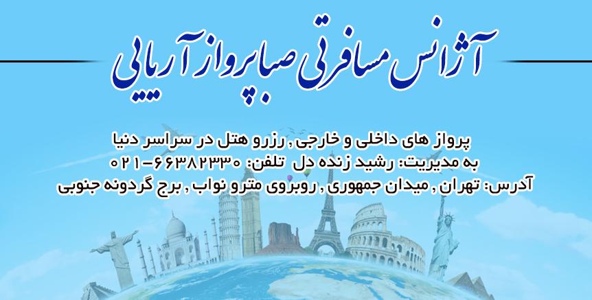 آژانس مسافرتی صبا پرواز آریایی در تهران