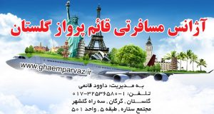 آژانس مسافرتی قائم پرواز گلستان در گرگان