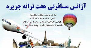 آژانس مسافرتی هفت ترانه جزیره در تهران