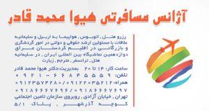 آژانس مسافرتی هیوا محمد قادر در تهران