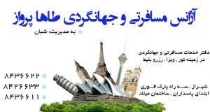 آژانس مسافرتی و جهانگردی طاها پرواز در شیراز