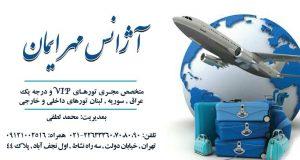 آژانس مهر ایمان در تهران
