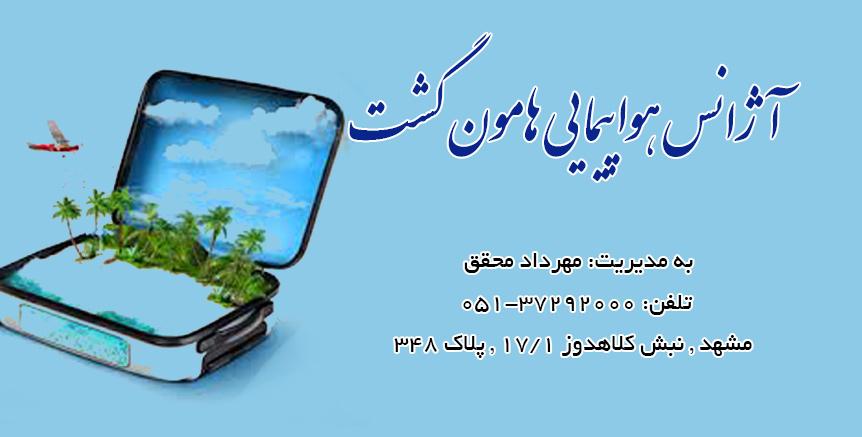 آژانس هواپیمایی هامون گشت در مشهد
