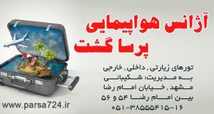 آژانس هواپیمایی پرسا گشت در مشهد