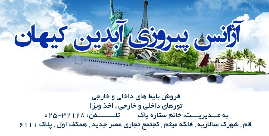 آژانس پیروزی آبدین کیهان در قم
