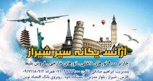 آژانس یگانه سیر شیراز