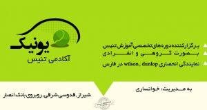 آکادمی تنیس یونیک در شیراز