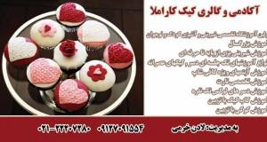 آکادمی و گالری کیک کاراملا در تهران