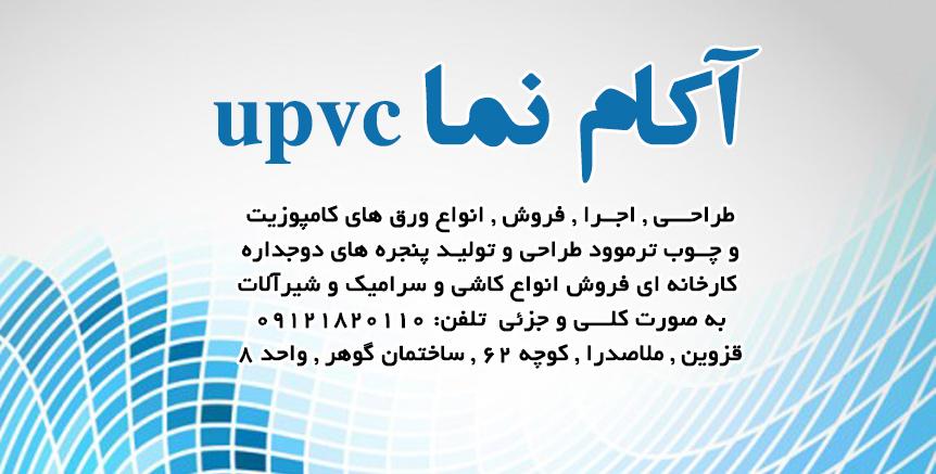 آکام نما UPVC در قزوین