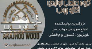 گروه صنعتی تولیدی آکاژو چوب در تهران