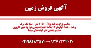 آگهی فروش زمین در امام زاده ابراهیم