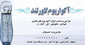 آکواریوم لاورلند در اصفهان