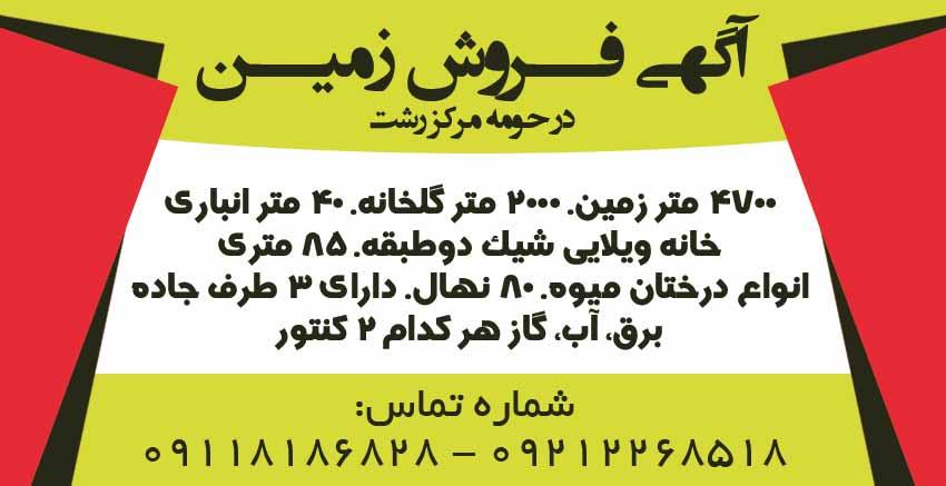 آگهی فروش زمین در حومه مرکز رشت