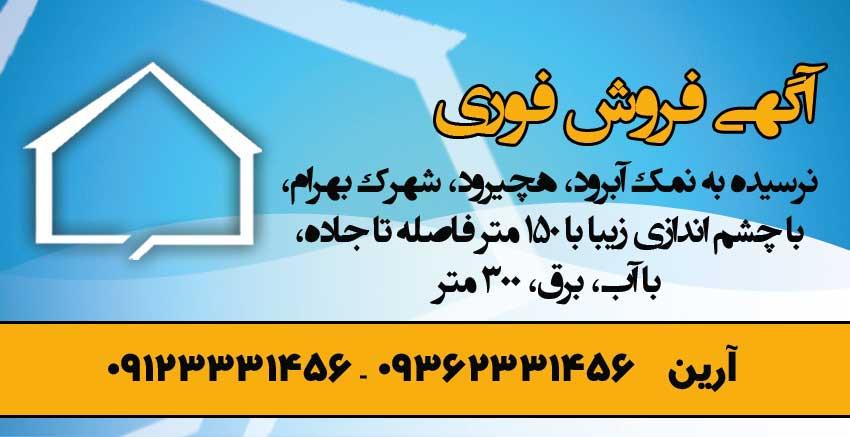 آگهی فروش فوری زمین در نمک آبرود