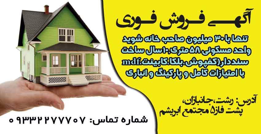 آگهی فروش فوری واحد مسکونی در رشت