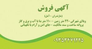 آگهی فروش ویلا در آمل مازندران