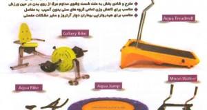 تجیزات ورزش در آب آگواتیک در مازندران