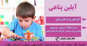 آیلین پناهی کارشناس ارشد کاردرمانی در تهران