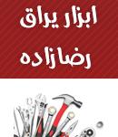 ابزار یراق رضا زاده