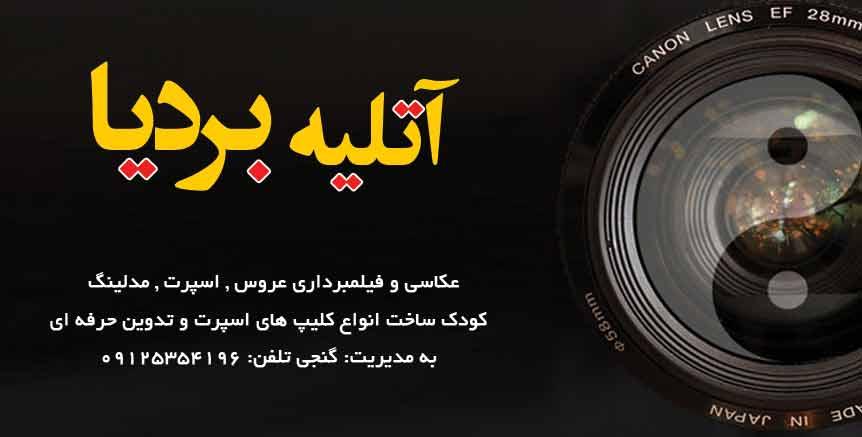 آتلیه بردیا در تهران