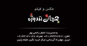 آتلیه عکس و فیلم جهان سوژه در تبریز