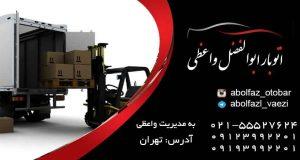اتوبار ابوالفضل واعظی در تهران