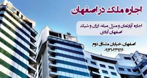 اجاره ملک 90 متری در اصفهان
