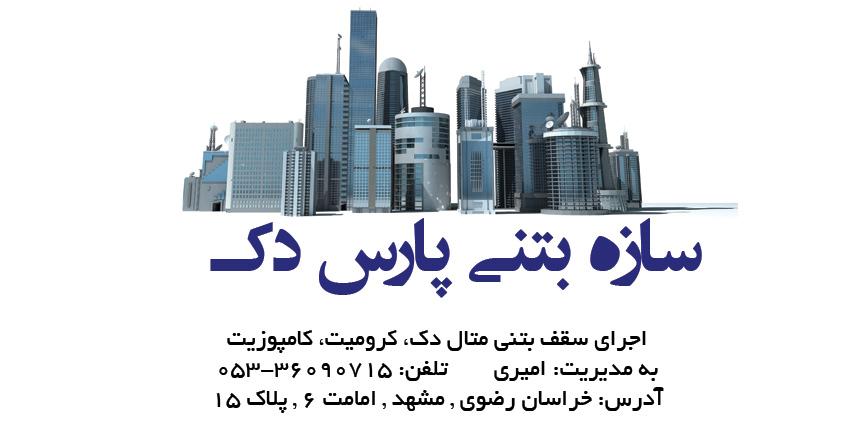 سازه بتنی پارس دک در مشهد