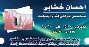 دکتر احسان خشابی در ارومیه
