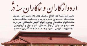 اردوازکاران و نماکاران سنه دژ در سنندج