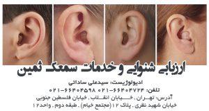 ارزیابی شنوایی و خدمات سمعک ثمین در تهران