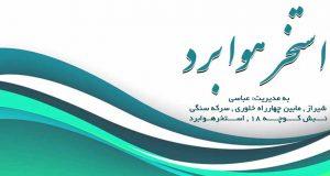 استخر هوا برد در شیراز