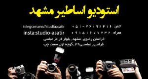 استودیو اساطیر مشهد در مشهد