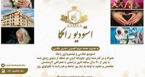 استودیو رامکا در تهران