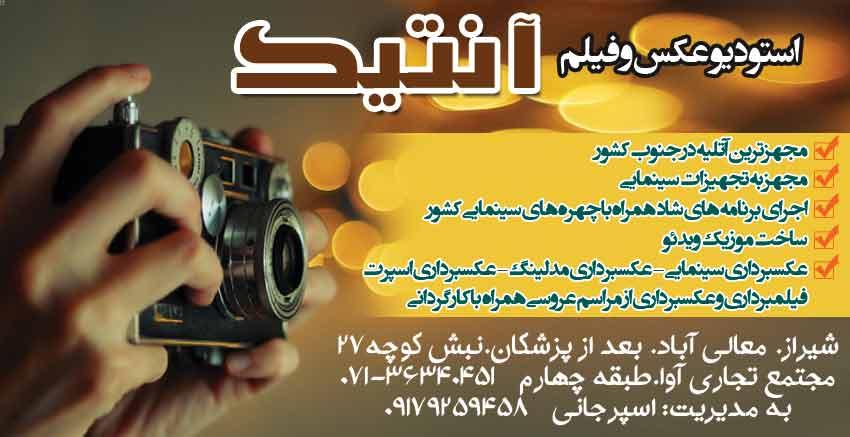 استودیو عکس و فیلم آنتیک در شیراز